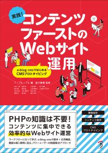 実践! コンテンツファーストのWebサイト運用 a-blog cmsではじめるCMSプロトタイピング