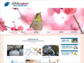 スクリーンショット:コメジ・ソシオのウェブサイト