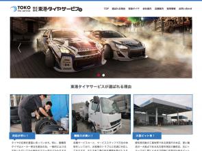 スクリーンショット:東港タイヤサービスのウェブサイト