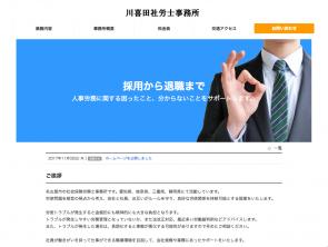 川喜田社労士事務所
