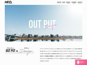 広島のホームページ制作会社