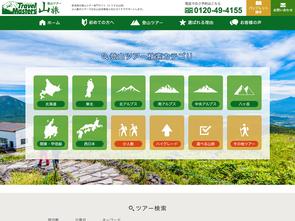 登山ツアー専門サイト「山旅」 サイトへ