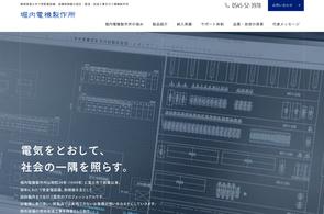 株式会社堀内電機製作所