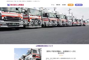 株式会社 山博運送 ホームページへ