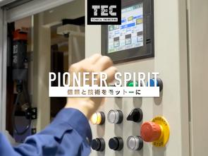 (株)テック・エンジニアリング 新潟県燕市-機械設計・加工・組立- サイトへ