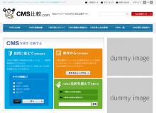 CMS比較.com