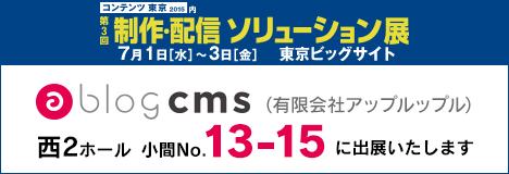 第3回 制作・配信ソリューション展 a-blog cmsは「西2ホール 小間No.13-15」に出展いたします。
