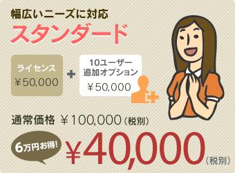 スタンダードライセンスに+10ユーザーオプションを付けて40,000円(税別)
