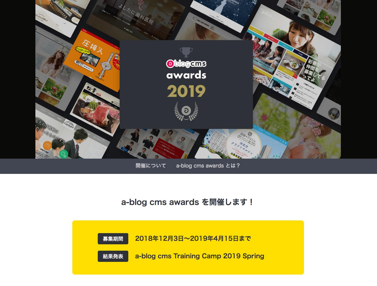スクリーンショット:a-blog cms awards イベントページ