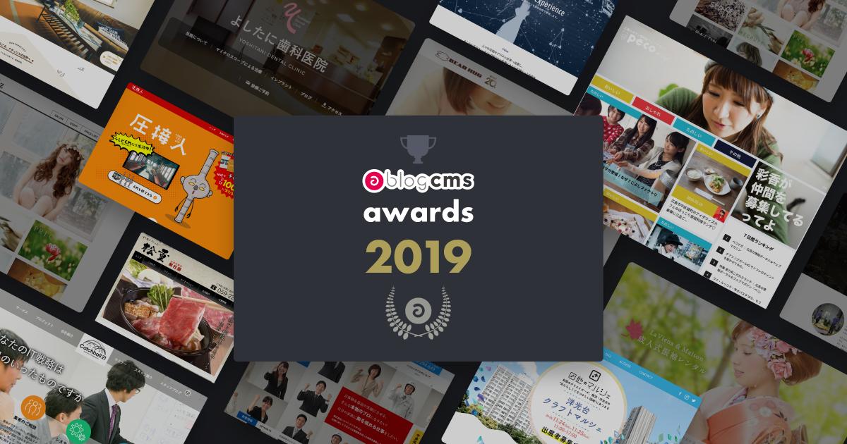 イメージ画像:新企画a-blog cms awards