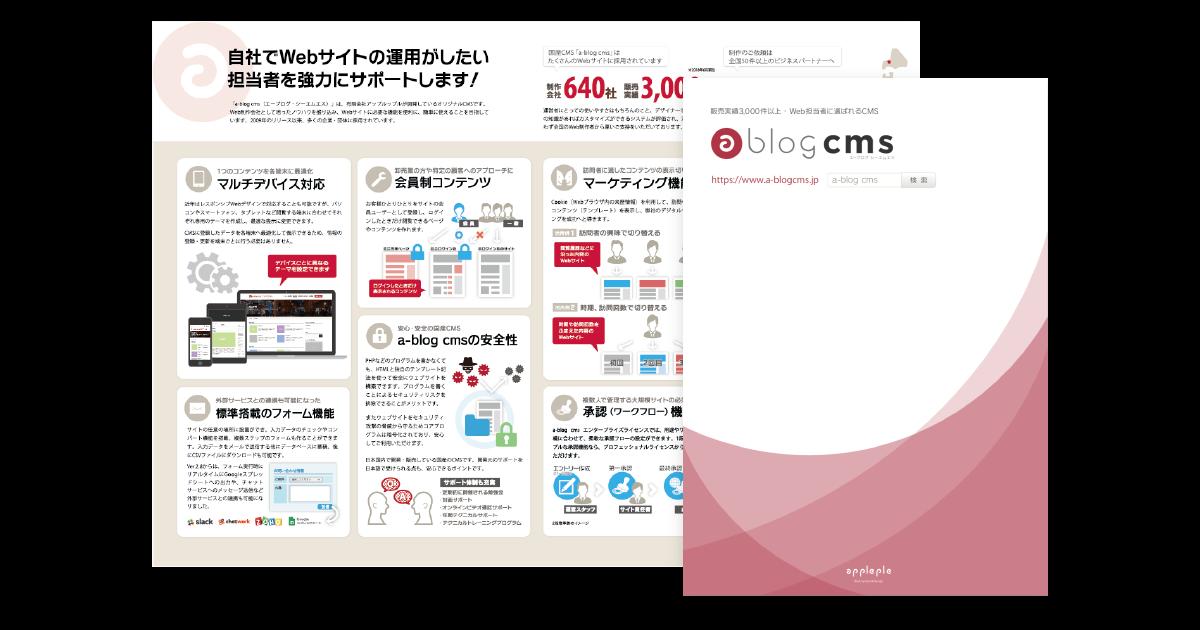 資料イメージ:a-blog cms パンフレット
