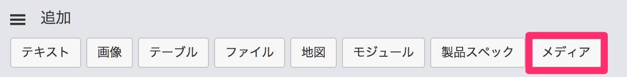 スクリーンショット:メディアユニットのボタン