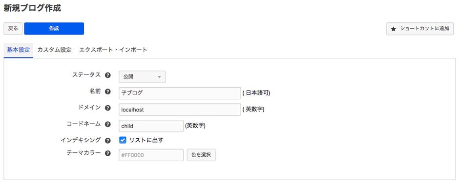 a-blog cms の新規ブログ作成画面で名前とコードネーム指定した図