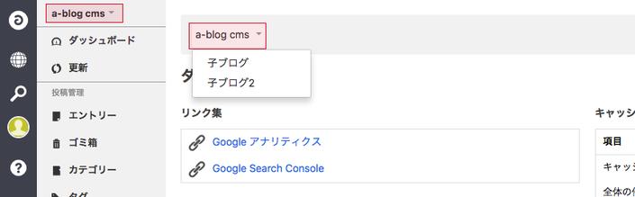 (a-blog cms の管理画面でサイドバー上のブログ名をクリック、またはトピックパスないブログ名をクリックすることを促した図)
