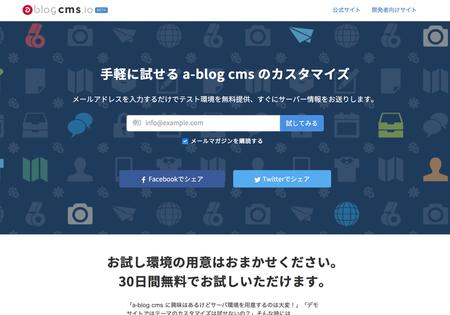 キャプチャ:http://ablogcms.ioのページ、トップページにメールアドレス記入欄が設置されている