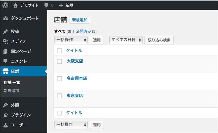 WordPressの管理画面。「店舗」というカスタム投稿対応がメニューに追加されている