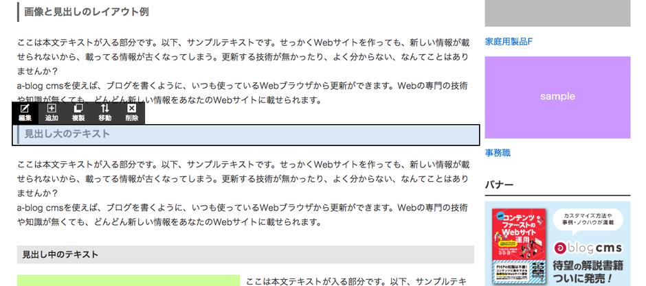 スクリーンショット:a-blog cmsが設置されたWebサイトでダイレクト編集モードのデモをしている