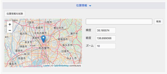 スクリーンショット:JavaScriptでマップが実装されており、緯度、経度、ズームの値が設定できる