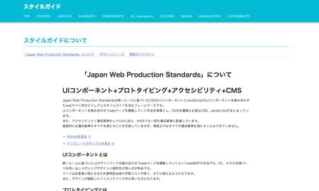 スクリーンショット:Japan Web Production Standardsのサイト