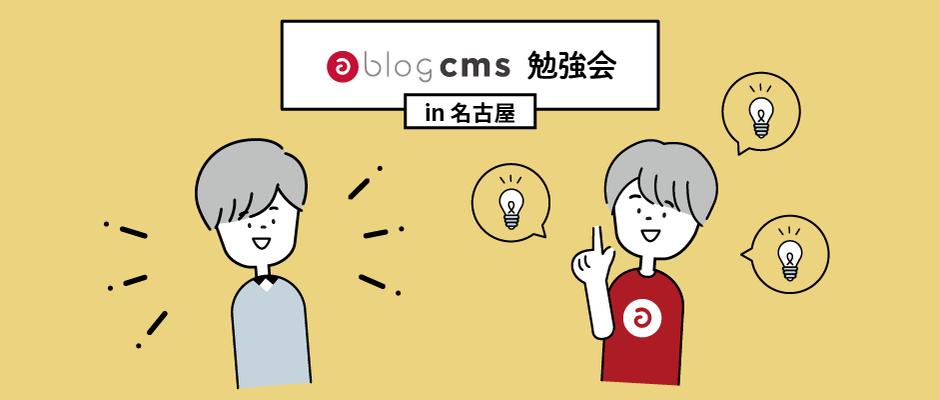イメージ図:a-blog cms 勉強会に行くと機能を提案してもらえる