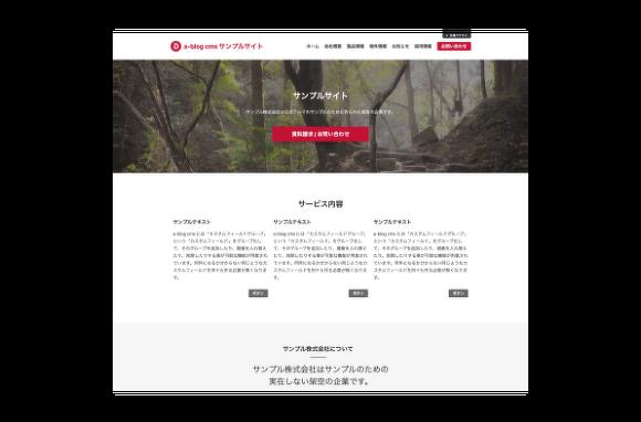site2020スクリーンショット
