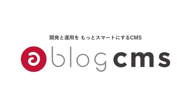 開発と運用をもっとスマートにするCMS a-blog cms