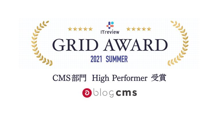 ITreview Grid Award 2021 Summer CMS部門 High Performer をa-blog cmsが受賞